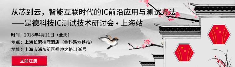从芯到云,智能互联时代的IC前沿应用与测试方法--是德科技IC测试技术研讨会 • 上海站